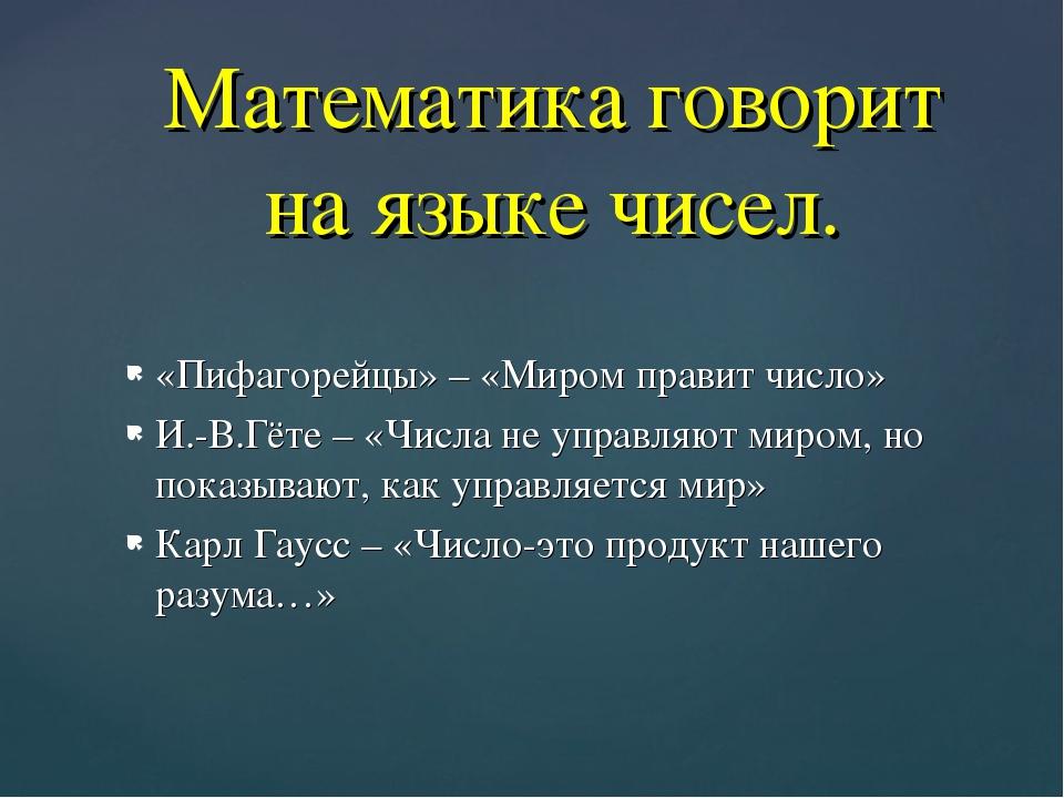 «Пифагорейцы» – «Миром правит число» И.-В.Гёте – «Числа не управляют миром, н...