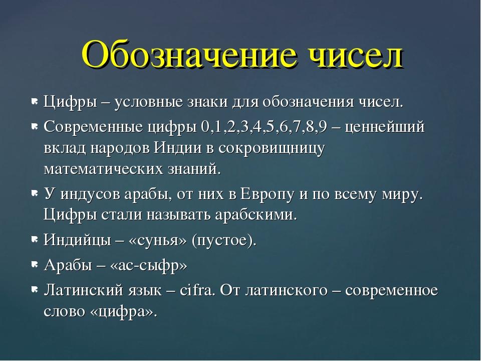 Цифры – условные знаки для обозначения чисел. Современные цифры 0,1,2,3,4,5,6...