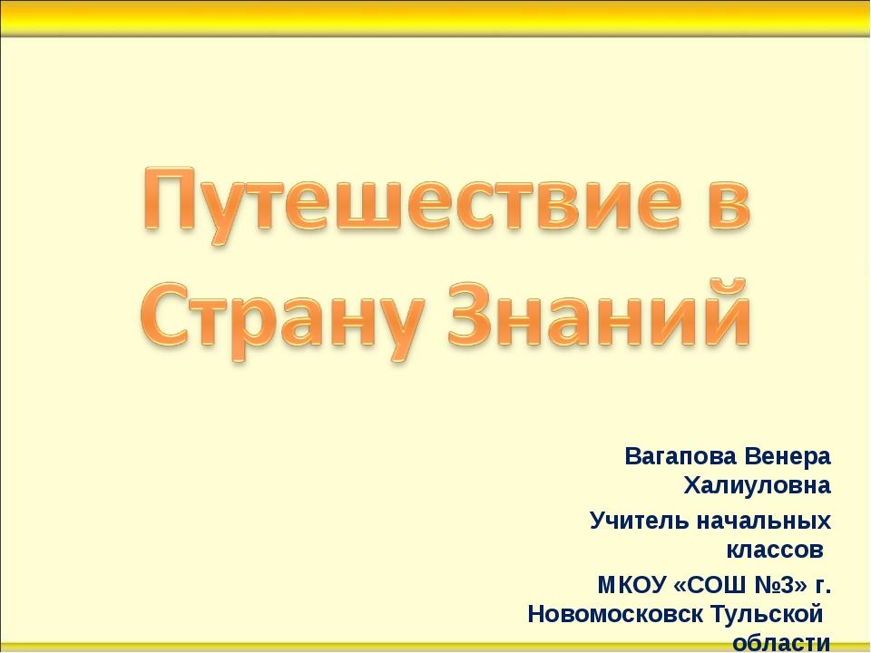 Вагапова Венера Халиуловна Учитель начальных классов МКОУ «СОШ №3» г. Новомос...
