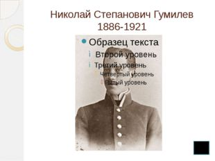 Николай Степанович Гумилев 1886-1921