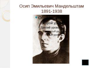 Осип Эмильевич Мандельштам 1891-1938