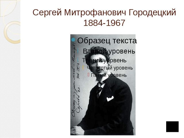 Сергей Митрофанович Городецкий 1884-1967