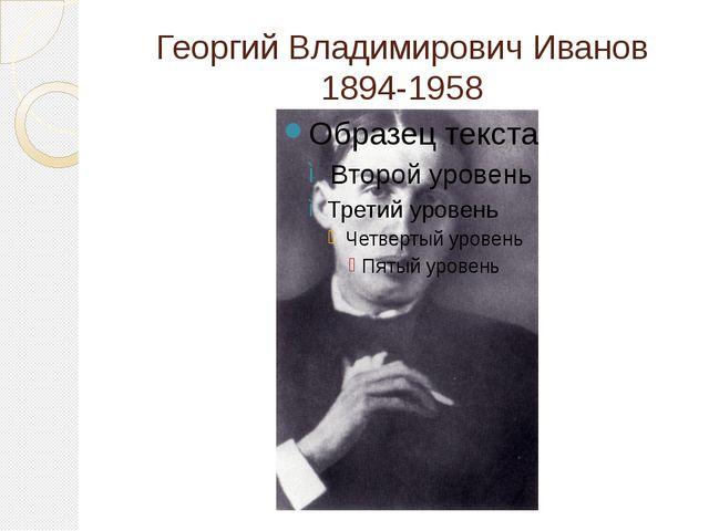 Георгий Владимирович Иванов 1894-1958