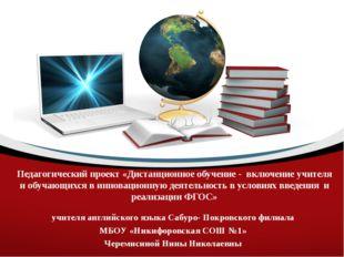 Педагогический проект «Дистанционное обучение - включение учителя и обучающих