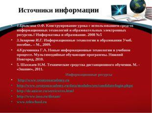 Источники информации 1.Брыксина О.Ф. Конструирование урока с использованием с