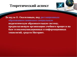 Теоретический аспект Вслед за О. Околеловым, под дистанционным образованием п