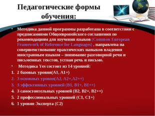 Педагогические формы обучения: Методика данной программы разработана в соотве