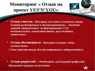Мониторинг « Отзыв на проект YES'N'YOU» Отзыв учителя: «Материал доступен и л