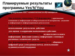 Планируемые результаты программы Yes'N'You Формирование ИКТ-компетентности об