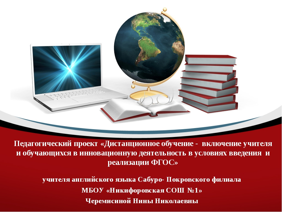 Педагогический проект «Дистанционное обучение - включение учителя и обучающих...