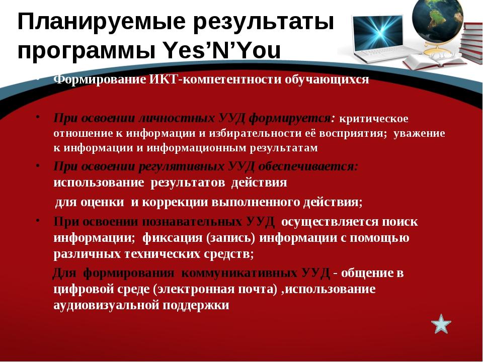 Планируемые результаты программы Yes'N'You Формирование ИКТ-компетентности об...