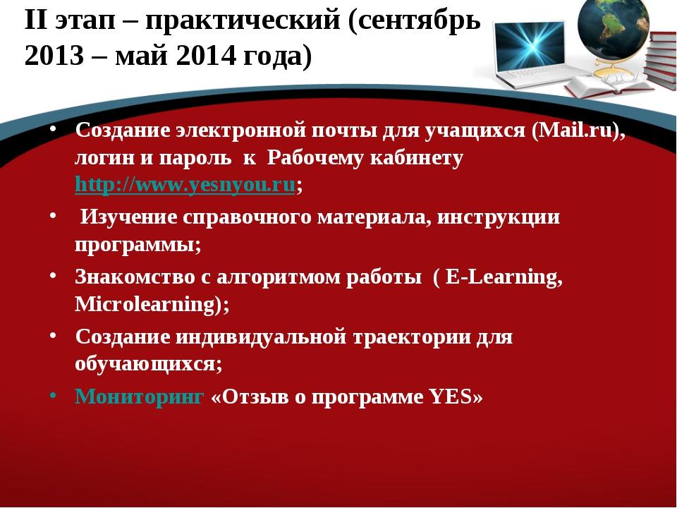 II этап – практический (сентябрь 2013 – май 2014 года) Создание электронной п...