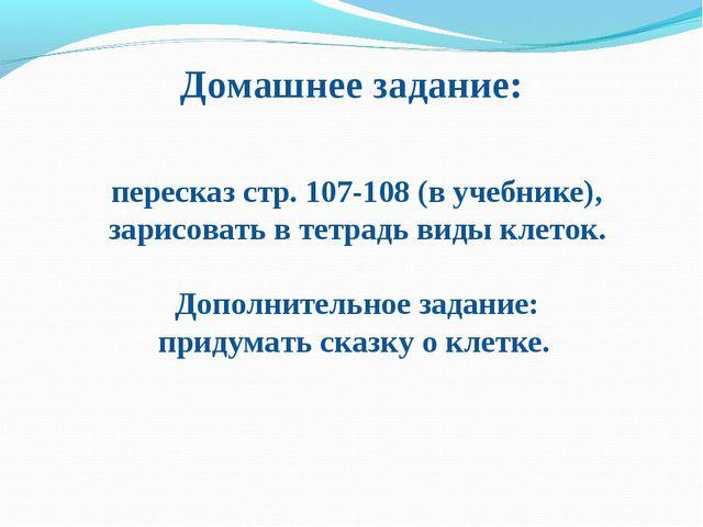 Домашнее задание: пересказ стр. 107-108 (в учебнике), зарисовать в тетрадь ви...