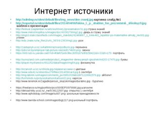 Интернет источники http://admbsp.ru/sites/default/files/img_news/den-znanij.j