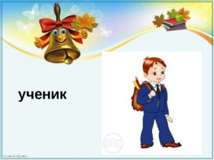 мама м и р Москва школа ученик