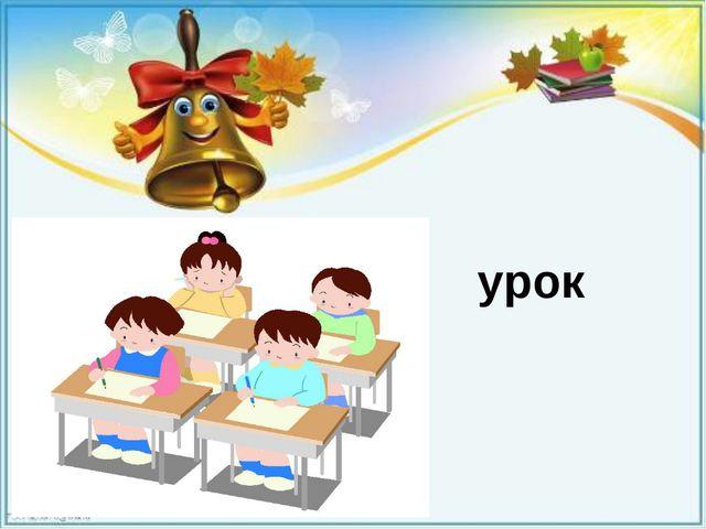мама м и р Москва школа урок