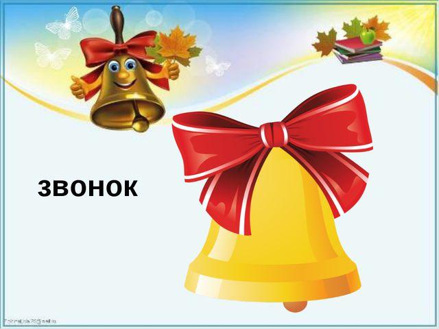мама м и р Москва школа звонок
