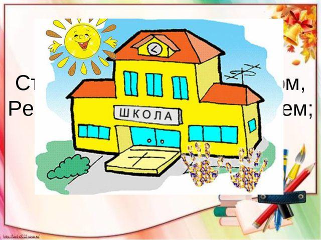 Стоит веселый светлый дом, Ребят проворных много в нем; Там пишут и считают,...