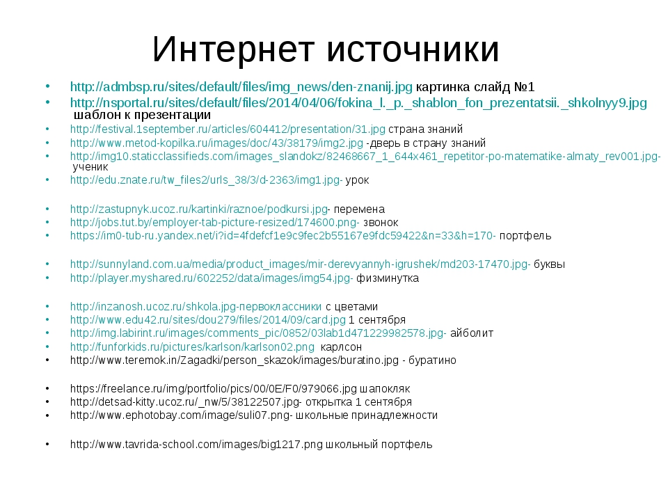 Интернет источники http://admbsp.ru/sites/default/files/img_news/den-znanij.j...