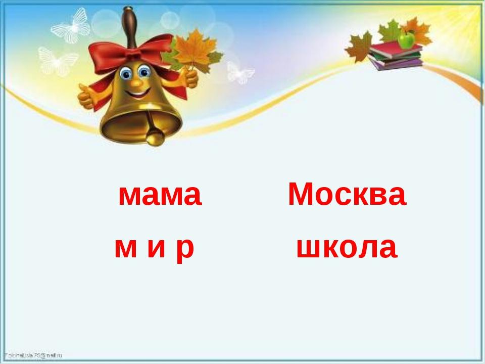 мама м и р Москва школа