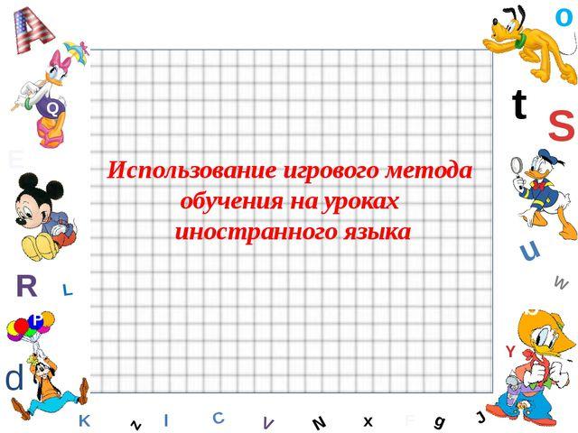 W C S b d E Y g H J K M L F o P Q t u R z l V x N Использование игрового мето...