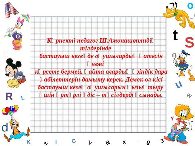 W C S b d E Y g H J K M L F o P Q t u R z l V x N Көрнекті педагог Ш.Амонашви...