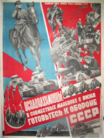 1930 г. Длугач М. Осоавиахимовцы, в совместных маневрах с РККА