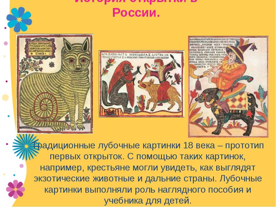 Русская открытка история