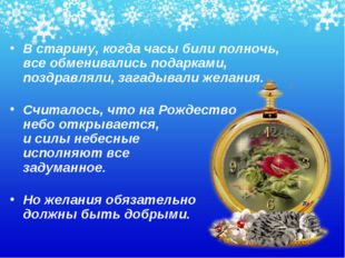 В старину, когда часы били полночь, все обменивались подарками, поздравляли,