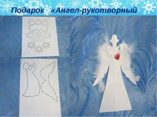 Подарок «Ангел-рукотворный