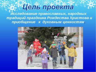 Исследование православных, народных традиций праздника Рождества Христова и