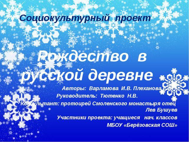 Социокультурный проект Рождество в русской деревне Авторы: Варламова И.В....