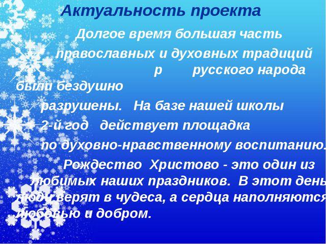 Актуальность проекта Долгое время большая часть православных и духовных тради...