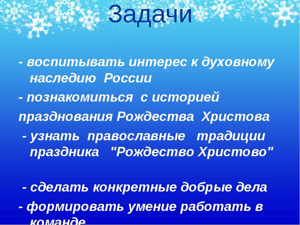 Задачи - воспитывать интерес к духовному наследию России - познакомиться с ис...