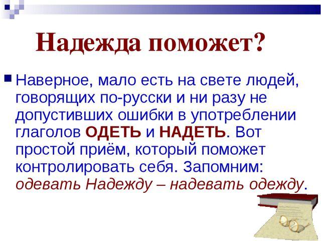 Надежда поможет? Наверное, мало есть на свете людей, говорящих по-русски и н...