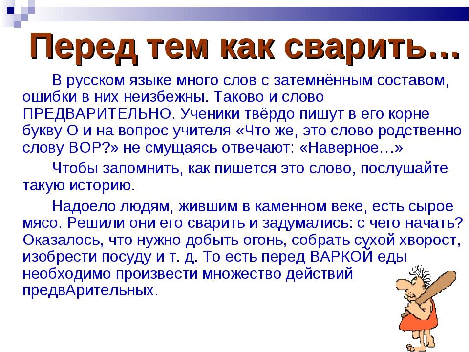 Перед тем как сварить… В русском языке много слов с затемнённым составом, о...