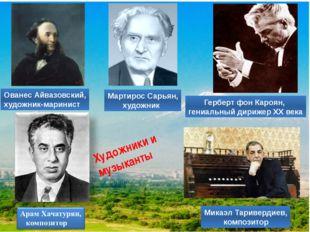 Художники и музыканты Мартирос Сарьян, художник Ованес Айвазовский, художник-