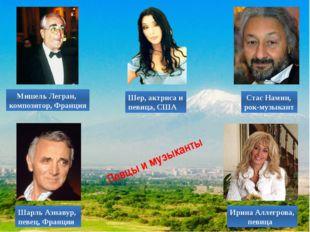 Шер, актриса и певица, США Шарль Азнавур, певец, Франция Ирина Аллегрова, пев