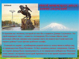 В Армении нет человека, который не знал бы о подвигах Давида Сасунского. Это