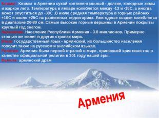Климат: Климат в Армении сухой континентальный - долгие, холодные зимы и жарк