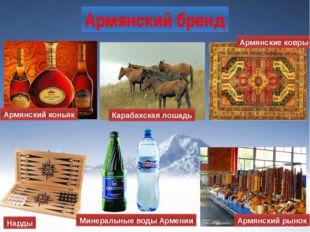 Армянский бренд Нарды Армянские ковры Карабахская лошадь Минеральные воды Арм