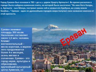 Ереван занимает площадь 300 кв.км. Население составляет около 1,5 млн. челове