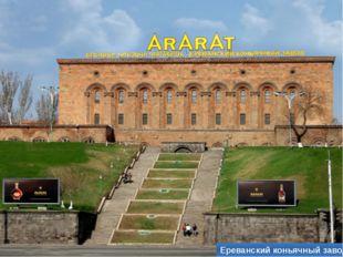 Ереванский коньячный завод