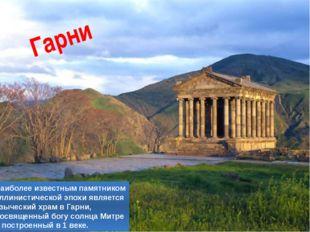 Наиболее известным памятником эллинистической эпохи является языческий храм в