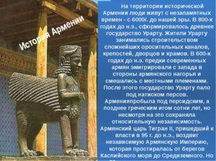 Государство урарту на территории армени На территории исторической Армении л
