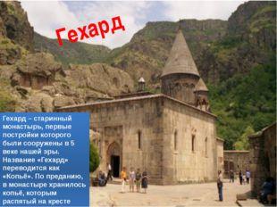 Гехард – старинный монастырь, первые постройки которого были сооружены в 5 ве