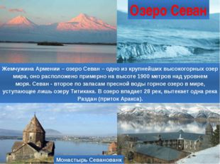 Озеро Севан Жемчужина Армении – озеро Севан – одно из крупнейших высокогорных