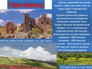 Гора Арагац Памятник армянскому алфавиту на горе Арагац Обсерватория на горе