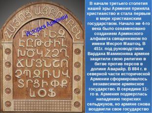 В начале третьего столетия нашей эры Армения приняла христианство и стала пер