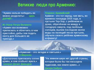 """Великие люди про Армению: """"На земном шаре нет другой страны, которая была бы"""